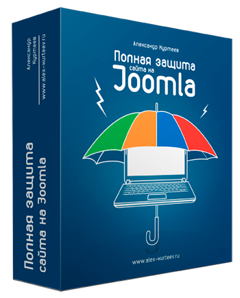 Полная защита сайта на Joomla